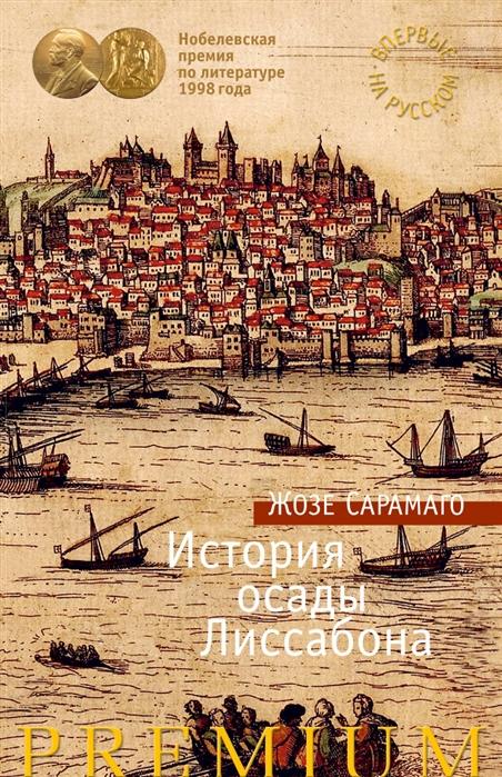 Сарамаго Ж. История осады Лиссабона цена