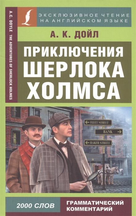Дойл А. Приключения Шерлока Холмса The Adventures of Sherlock Holmes артур конан дойл приключения шерлока холмса the adventures of sherlock holmes сборник
