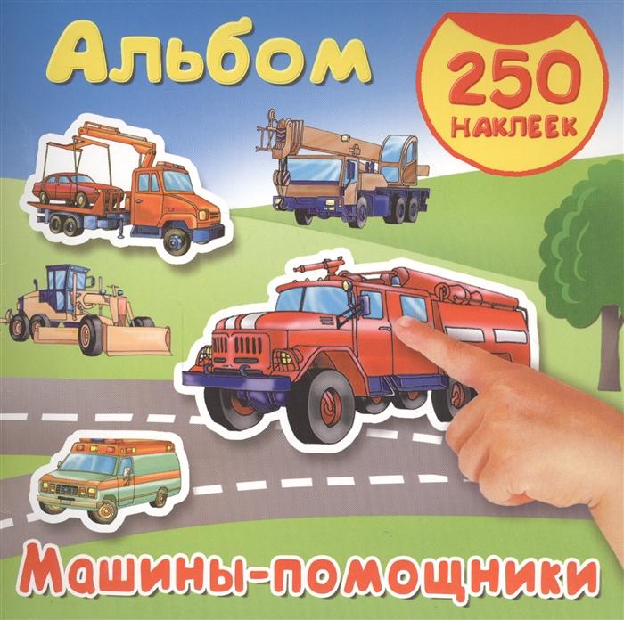 Машины-помощники Альбом 250 наклеек