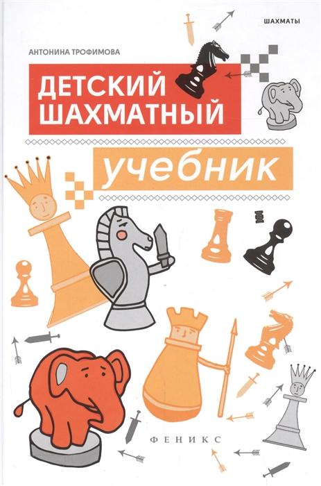 Фото - Трофимова А. Детский шахматный учебник детский