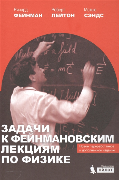 Фейнман Р., Лейтон Р., Сэндс М. Задачи к фейнмановским лекциям по физике цена