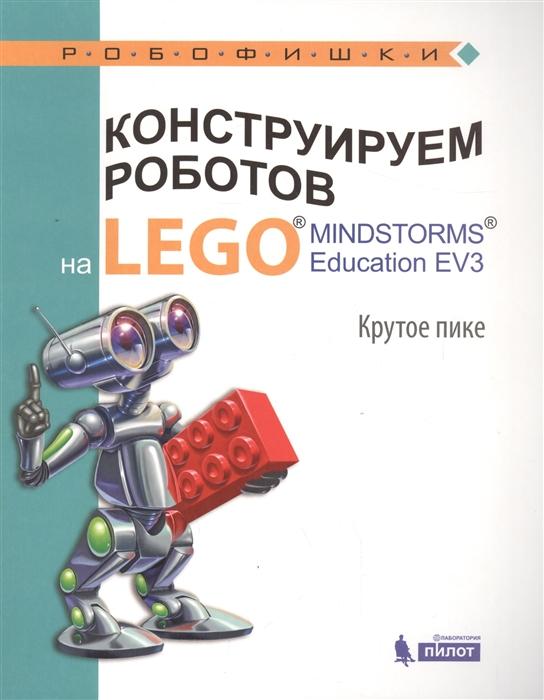цена на Рыжая Е., Удалов В., Тарапата В. Конструируем роботов на LEGO MINDSTORMS Education EV3 Крутое пике