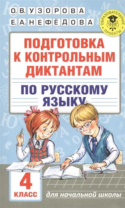 Узорова О., Нефедова Е. Подготовка к контрольным диктантам по русскому языку 4 класс