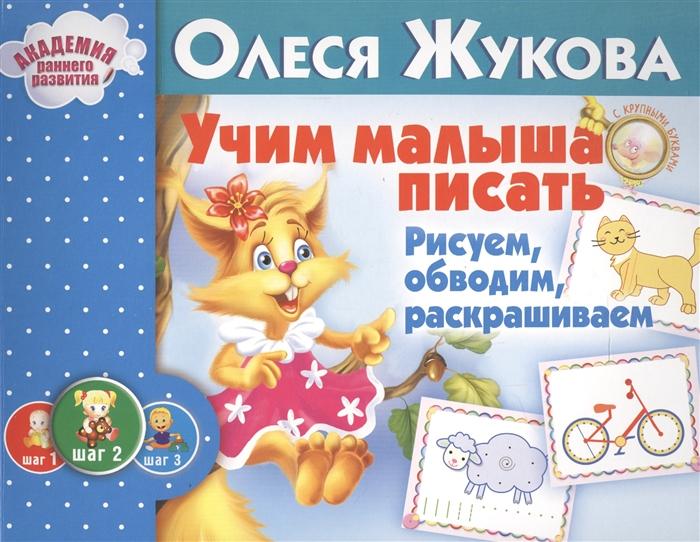 Жукова О. Учим малыша писать Рисуем обводим раскрашиваем 2-4 года