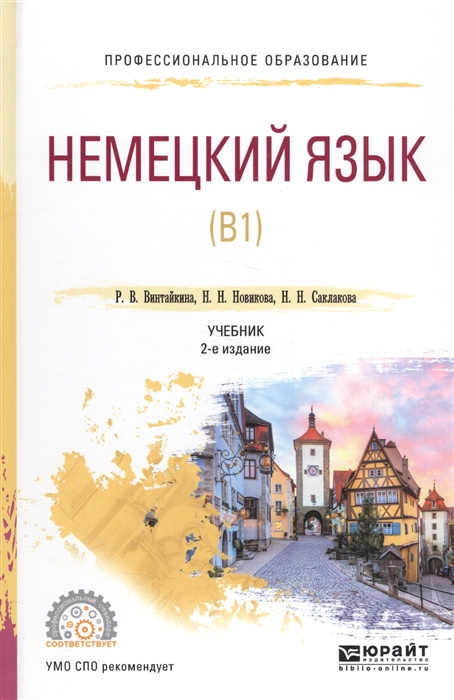 Винтайкина Р., Новикова Н., Саклакова Н. Немецкий язык В1 Учебник недорого