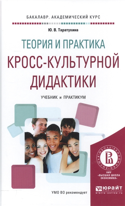Таратухина Ю. Теория и практика кросс-культурной дидактики Учебник и практикум для академического бакалавриата