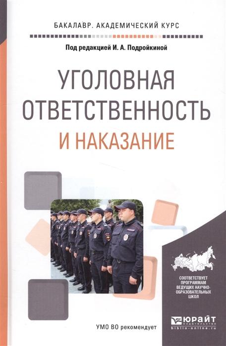 Подройкина И. (ред.) Уголовная ответственность и наказание Учебное пособие