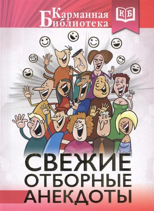 Савченко М. (сост.) Свежие отборные анекдоты стоимость