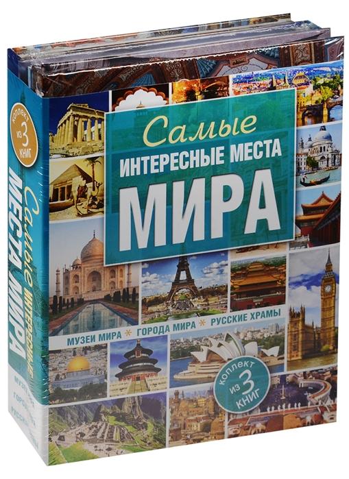 Самые интересные места мира комплект из 3 книг