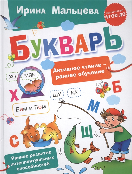 Мальцева И. Букварь Активное чтение - раннее обучение цена