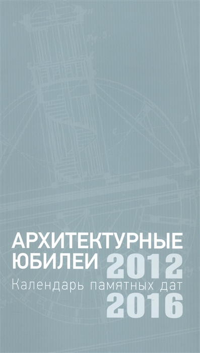 Есаулов Г. (гл. ред.) Архитектурные юбилеи Календарь памятных дат 2012-2016 цена 2017
