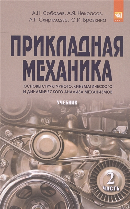 Прикладная механика Часть 2 Основы структурного кинематического и динамического анализа механизмов Учебник