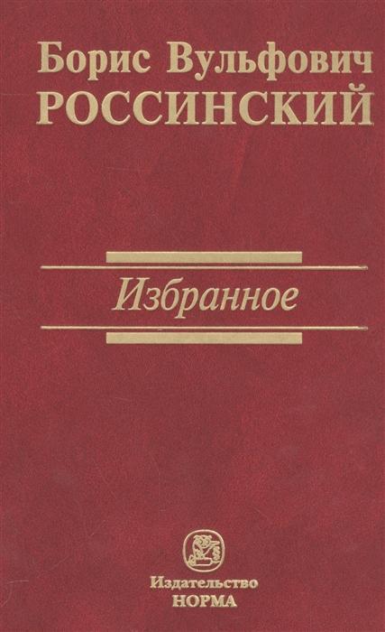 Россинский Б. Избранное