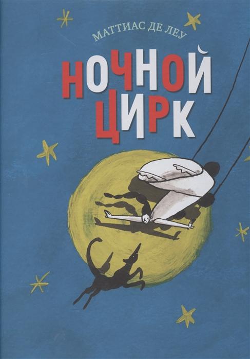 Леу М. Ночной цирк ночной цирк