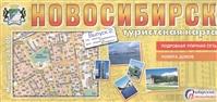 Туристская карта Новосибирск (1:26000). Подробная уличная сеть. Достопримечательсноти