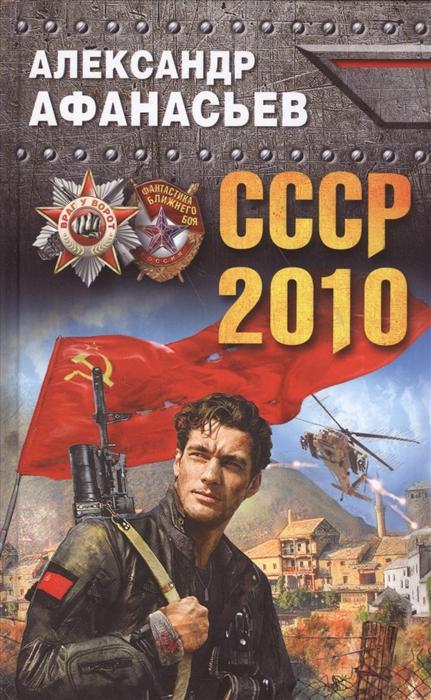 Афанасьев А. СССР-2010