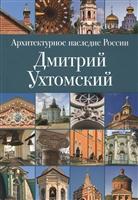 Архитектурное наследие России. Дмитрий Ухтомский. Том 2