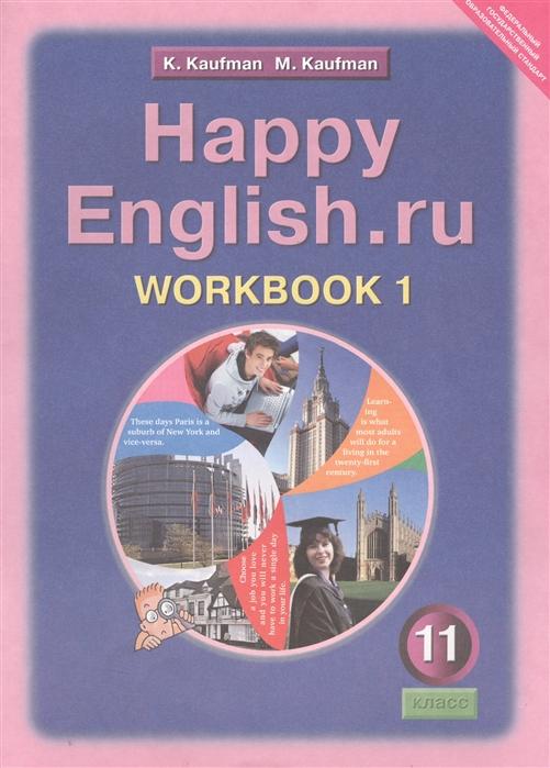 Кауфман К., Кауфман М. Happy english ru Workbook 1 Английский язык Счастливый английский ру Рабочая тетрадь 1 11 класс Учебное пособие