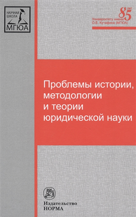 Проблемы истории методологии и теории юридической науки проблемы истории методологии и теории юридической науки