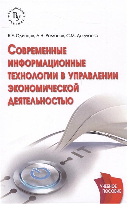 Современные информационные технологии в управлении экономической деятельностью Учебное пособие