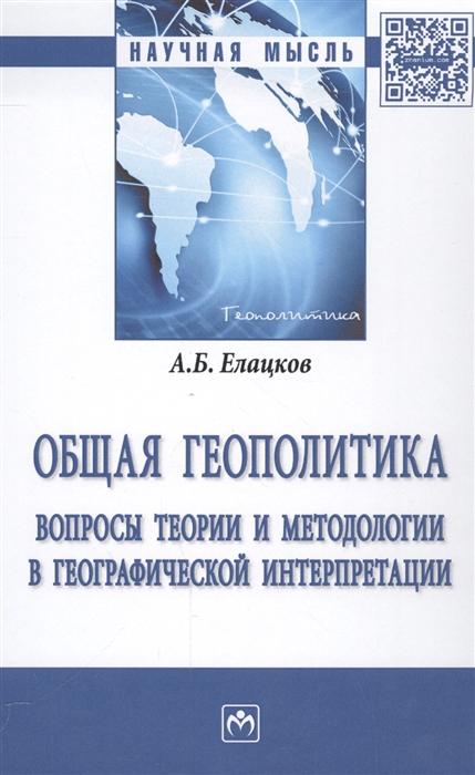 Общая геополитика Вопросы теории и методологии в географической интерпретации