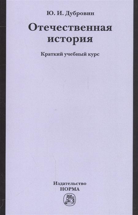 Дубровин Ю. Отечественная история Краткий учебный курс