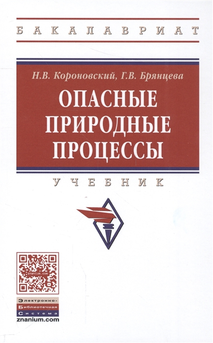 цены Короновский Н., Брянцева Г. Опасные природные процессы Учебник
