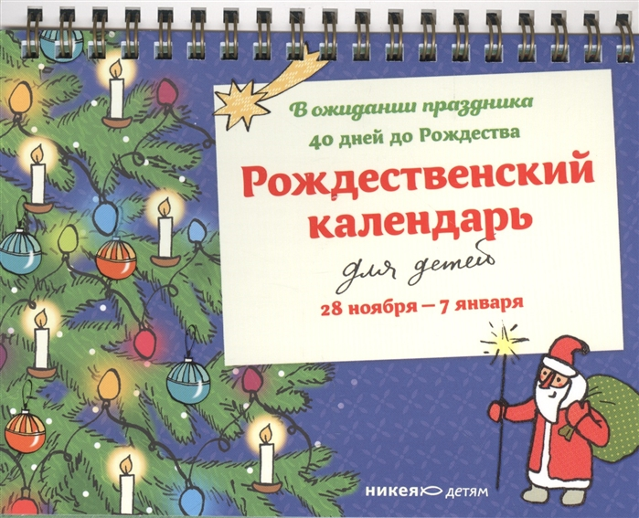 Рождественский календарь для детей 28 ноября - 7 января В ожидании праздника 40 дней до Рождества