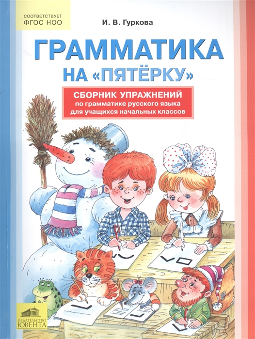 Грамматика на пятерку Сборник упражнений по грамматике русского языка для учащихся начальных классов