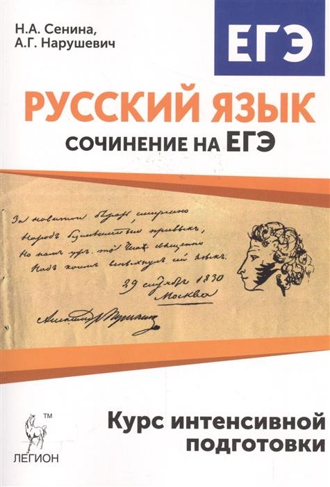 Русский язык Сочинение на ЕГЭ Курс интенсивной подготовки