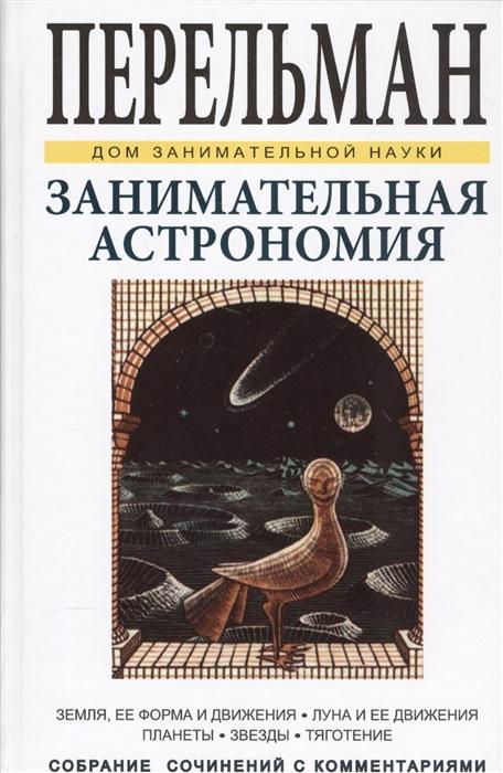 Перельман Я. Занимательная астрономия