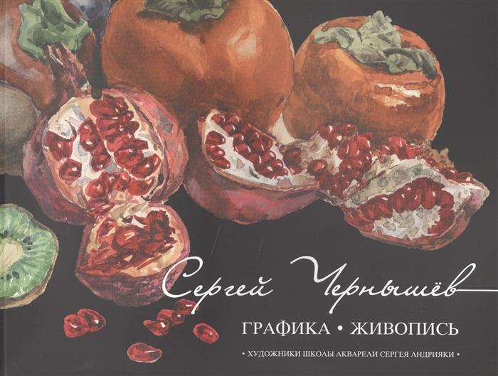 Сергей Чернышев Графика Живопись Каталог