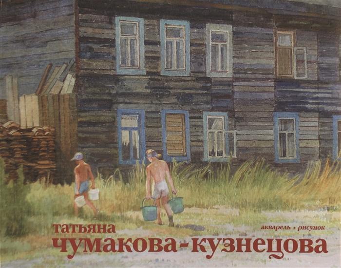 Татьяна Чумакова-Кузнецова Акварель Рисунок
