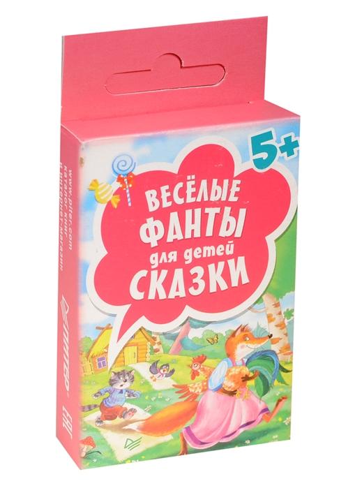 Веселые фанты для детей Сказки