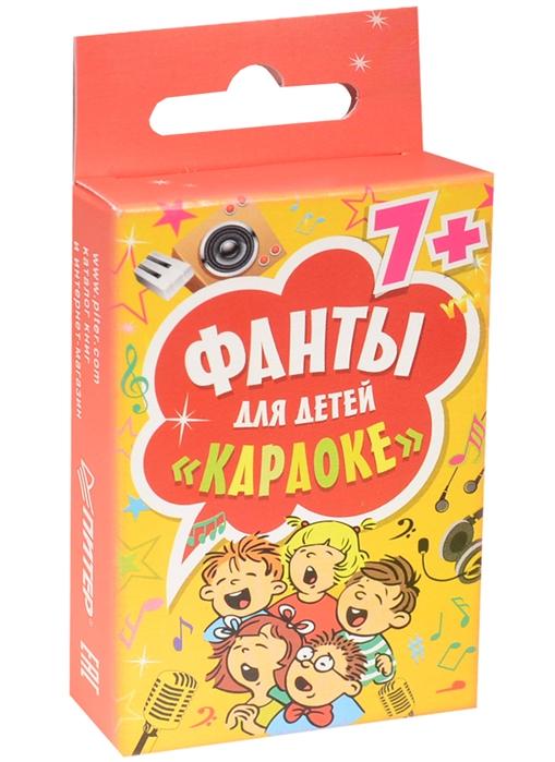 Фанты для детей Караоке фанты для детей караоке 7