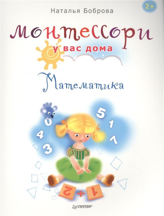 Боброва Н. Монтессори у вас дома Математика