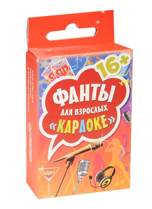 Фанты для взрослых Караоке фанты для детей караоке 7