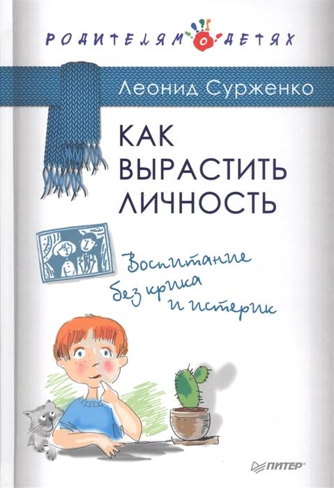 цены Сурженко Л. Как вырастить личность Воспитание без крика и истерик
