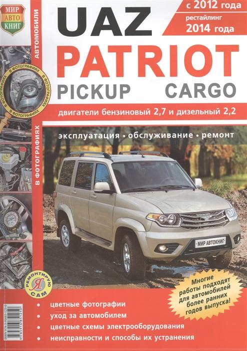 Семенов И., Солдатов Р., Шорохов А. Uaz Patriot Pickup Cargo Бензиновый 2 7 л и дизельный 2 2 л двигатели Эксплуатация Обслуживание Ремонт