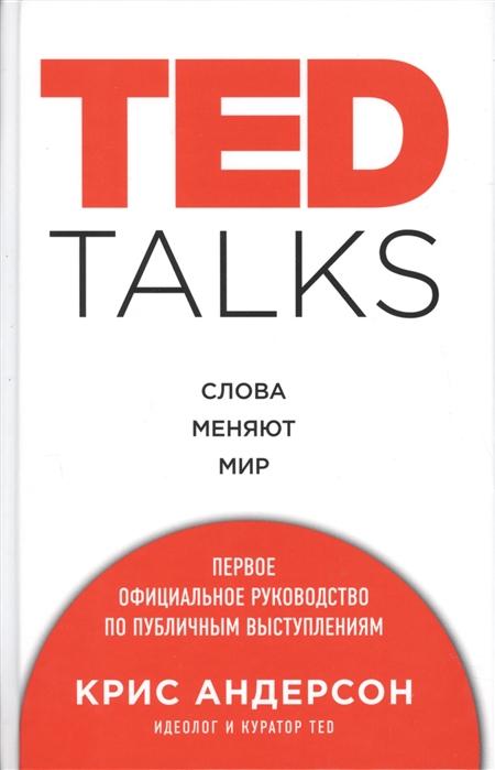 Андерсон К. Ted Talks Слова меняют мир андерсон к ted talks слова меняют мир