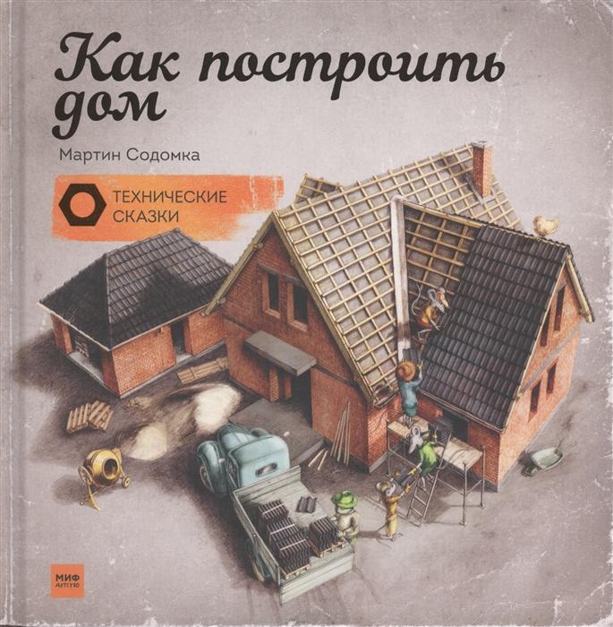 Содомка М. Как построить дом