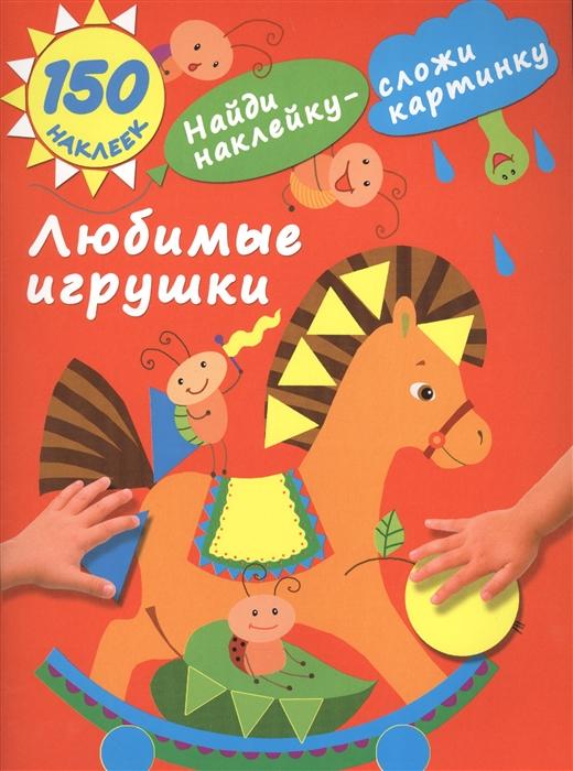 Купить Любимые игрушки 150 наклеек, АСТ, Книги с наклейками