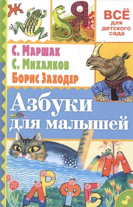 цена на Маршак С., Михалков С., Заходер Б. Азбуки для малышей