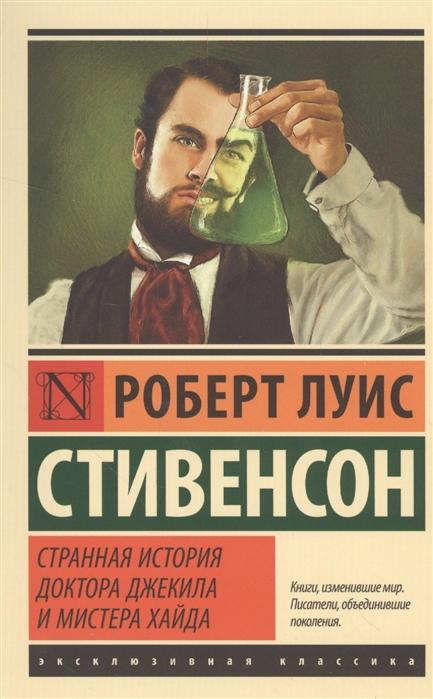 купить Стивенсон Р. Странная история доктора Джекила и мистера Хайда по цене 170 рублей