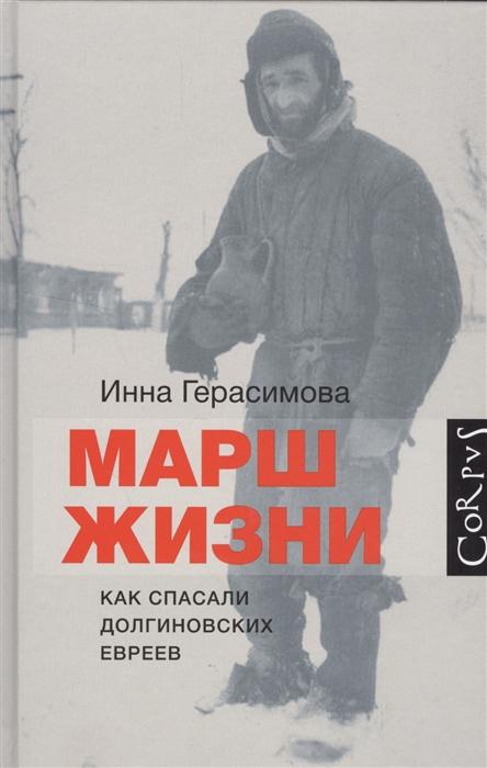 Герасимова И. Марш жизни Как спасали долгиновских евреев