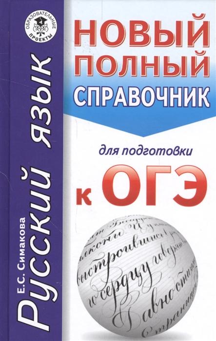 Симакова Е. Русский язык Новый полный справочник для подготовки к ОГЭ цена и фото