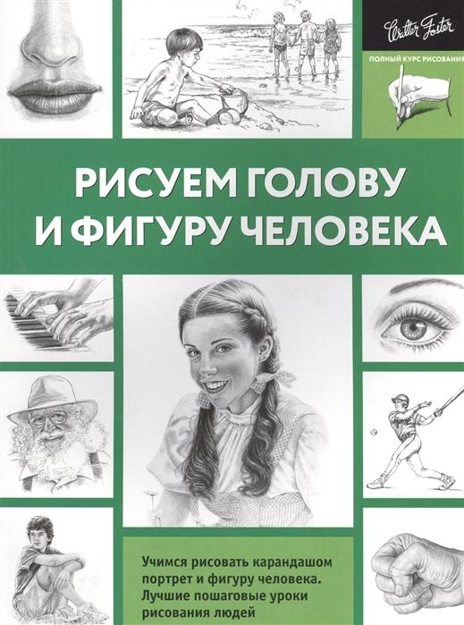 Чудова А. (ред.) Рисуем голову и фигуру человека рисуем голову и фигуру человека
