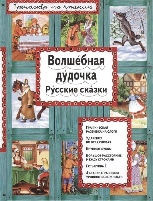 цена Котовская И. (переск.) Волшебная дудочка Русские сказки