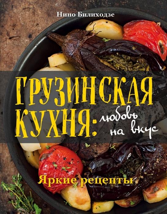 Билиходзе Н. Грузинская кухня любовь на вкус