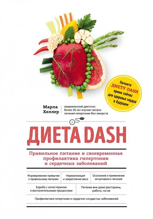 Диета DASH Правильное питание и своевременная профилактика гипертонии и сердечных заболеваний